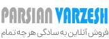 فروشگاه پارسیان ورزش | فروشگاه پارسیان ورزش