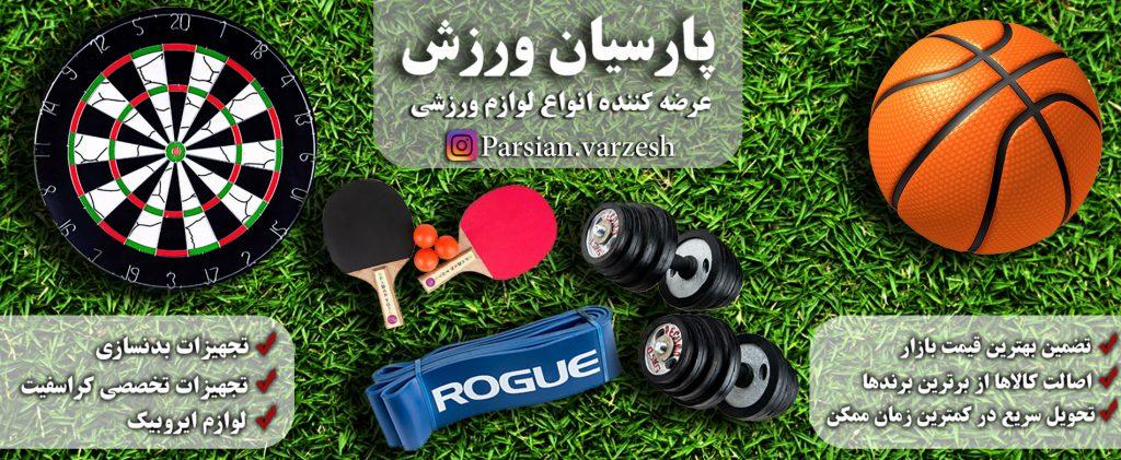 لوارم ورزشی در اصفهان